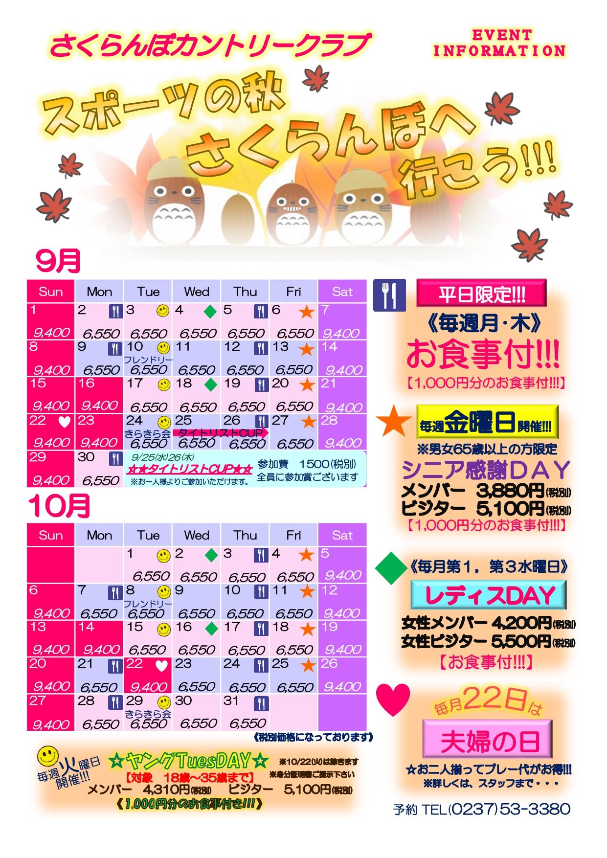 9月☆10月カレンダー