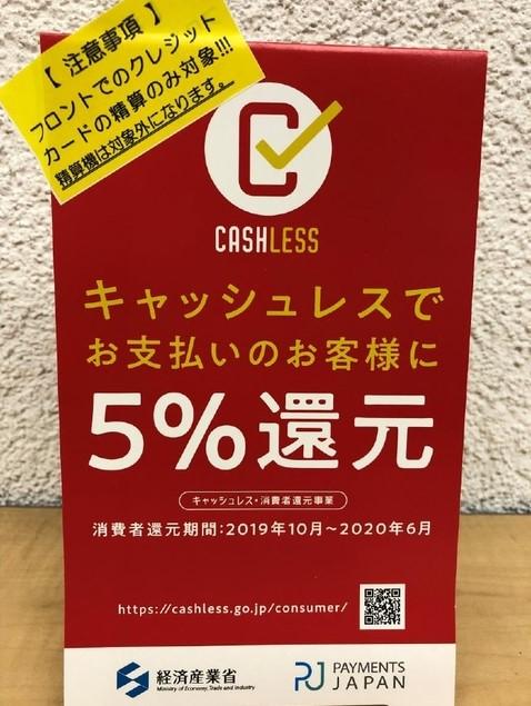 ☆★5%還元★☆