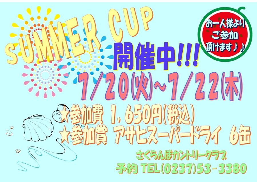 ☆★SUMMER CUP開催中★☆