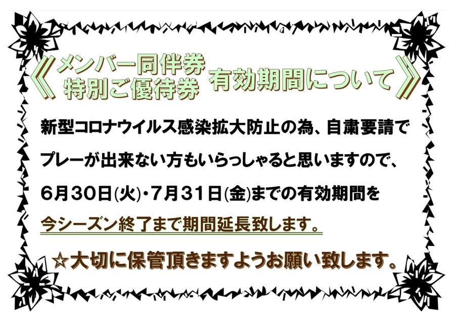 【メンバー同伴券・特別ご優待券の有効期間について】