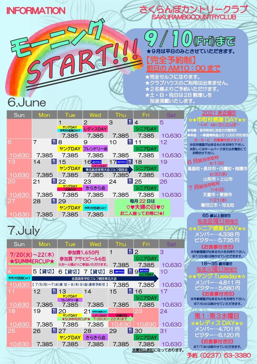 ☆★6・7月カレンダー★☆