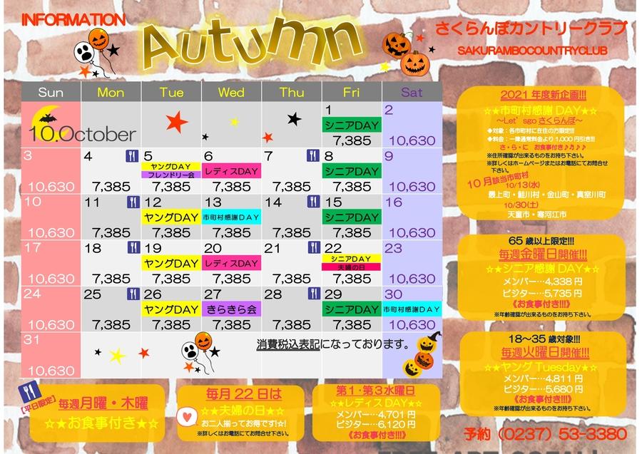 ☆★10月カレンダー★☆
