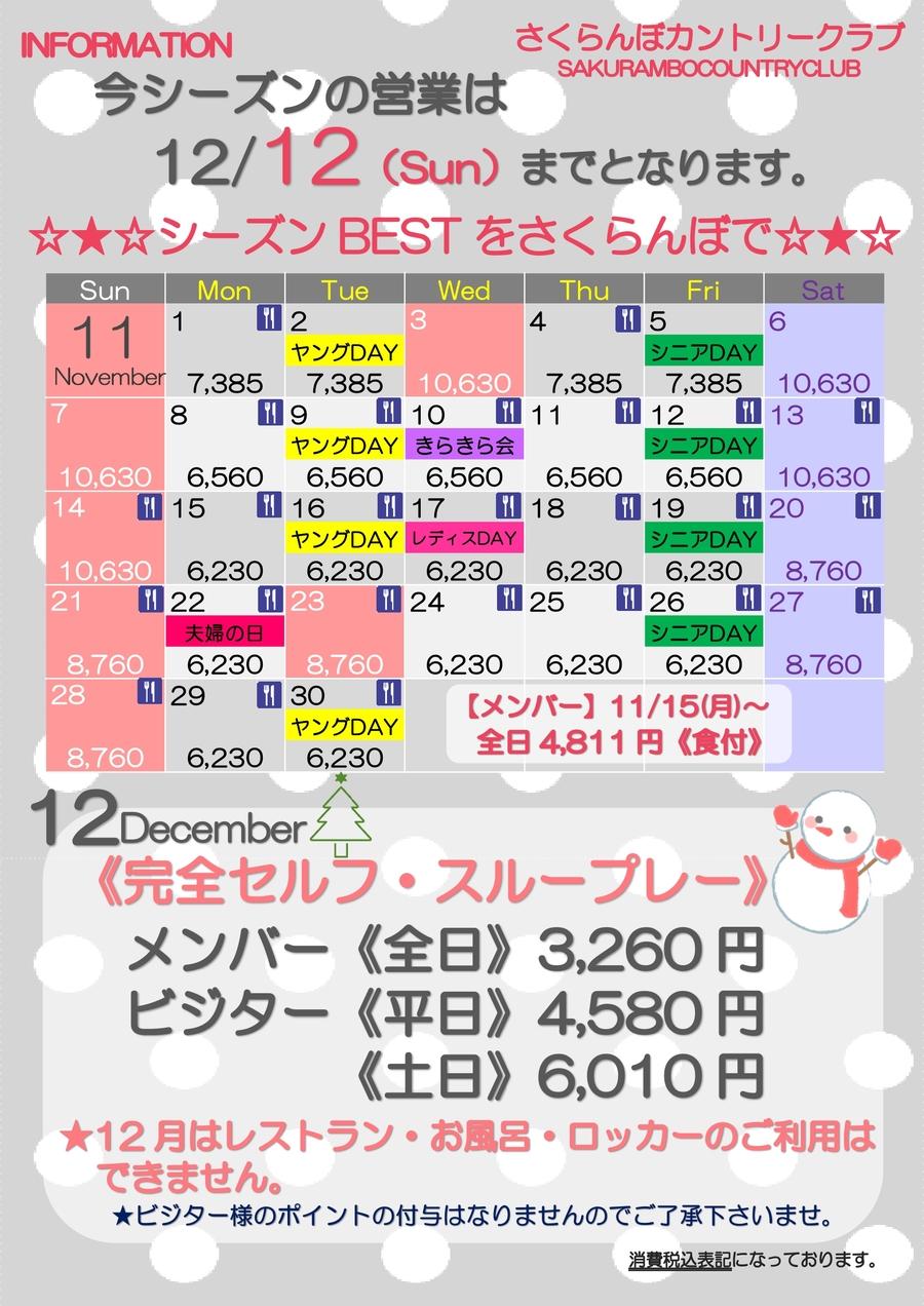 ☆★11月・12月カレンダー★☆